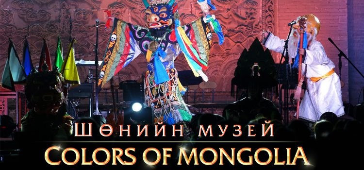 ШӨНИЙН МУЗЕЙ – COLORS OF MONGOLIA
