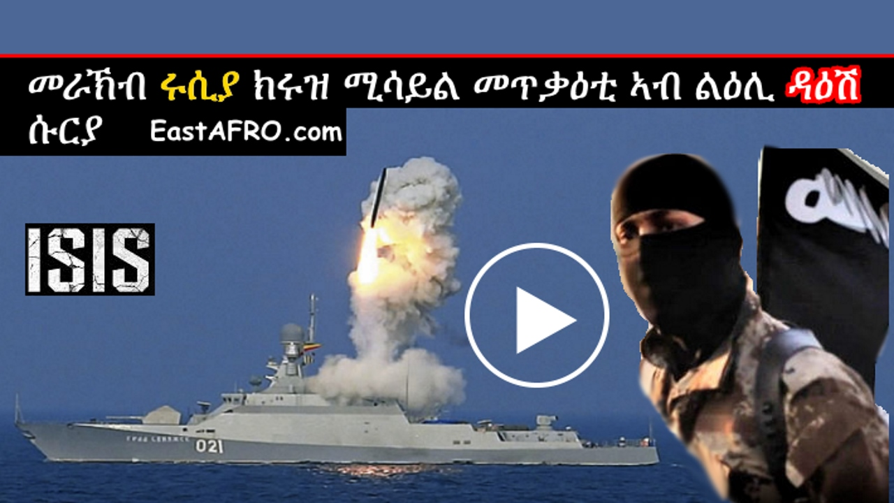 Russian-Warships-Fire-Cruise-Missiles-at-ISIS-Targets-in-Syria.jpg