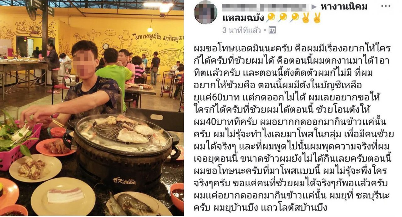 warnings-issued-after-039-online-beggar-039-in-thailand-found-tucking-into-luxurious-hotpot-meal.jpg